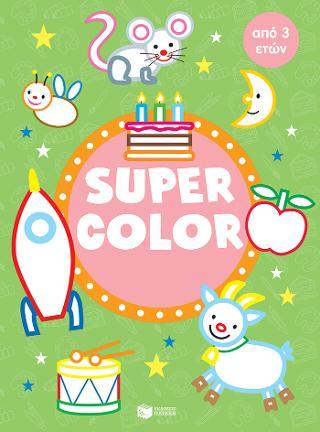 Super Color από 3 ετών (πράσινο)