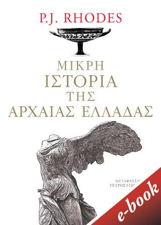 Μικρή ιστορία της αρχαίας Ελλάδας
