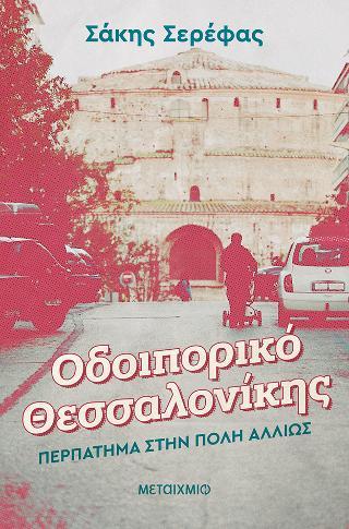Οδοιπορικό Θεσσαλονίκης: Περπάτημα στην πόλη αλλιώς