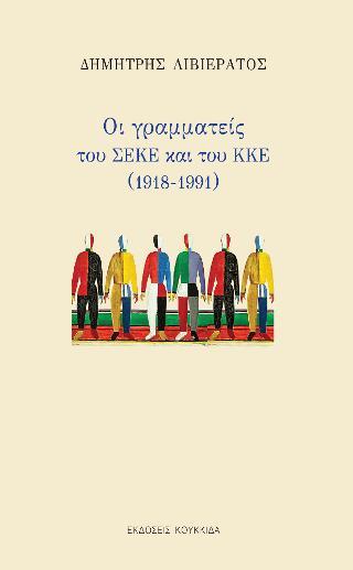 Οι γραμματείς του ΣΕΚΕ και του ΚΚΕ (1918-1991)