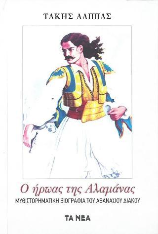Ο ήρωας της Αλαμάνας