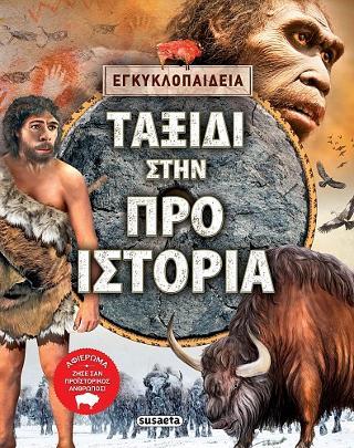 Ταξίδι στην Προϊστορία