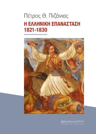 Η ΕΛΛΗΝΙΚΗ ΕΠΑΝΑΣΤΑΣΗ, 1821-1830
