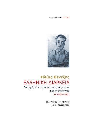 Ελληνική διάρκεια