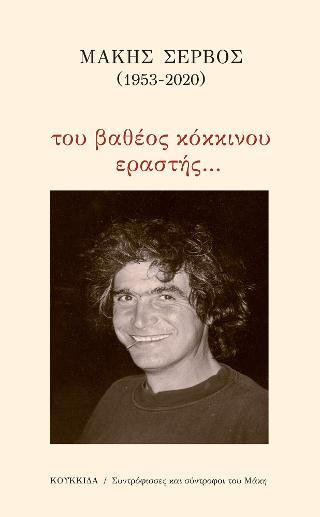 Μάκης Σέρβος (1953-2020)
