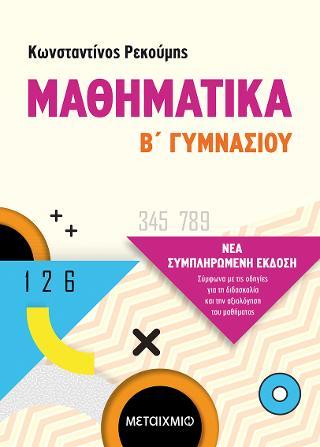 Μαθηματικά Β
