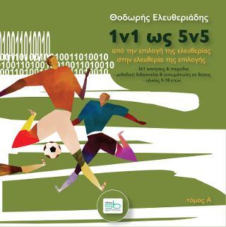 1v1 ως 5v5 - τόμος Α