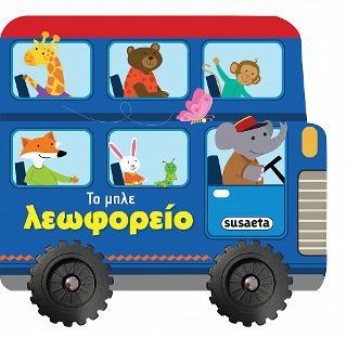 Το μπλε λεωφορείο