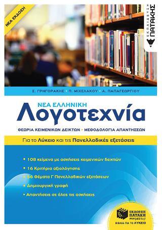 Νέα Ελληνική Λογοτεχνία - Για το Λύκειο και για τις Πανελλαδικές εξετάσεις