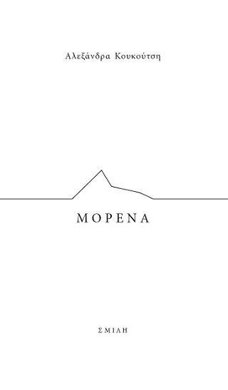 Μορένα