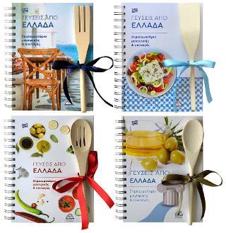 Σημειωματάριο Μαγειρικής & Συνταγές στα Ελληνικά (σετ 4 τόμων)
