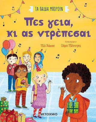 Τα παιδιά μπορούν: Πες γεια, κι ας ντρέπεσαι
