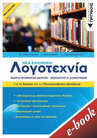 Νέα Ελληνική Λογοτεχνία