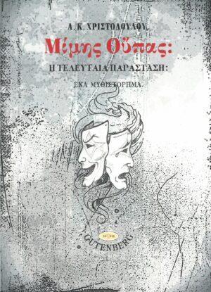 Μίμης Ούπας: η Τελευταία Παράσταση