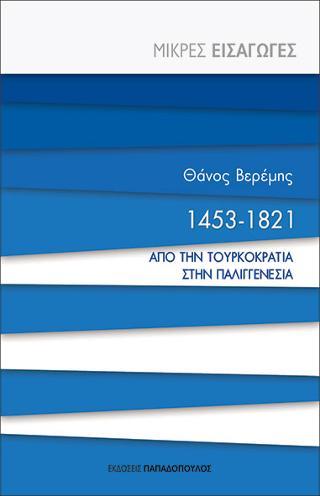 1453-1821 Από την Τουρκοκρατία στην παλιγγενεσία