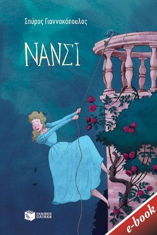 Νάνσι