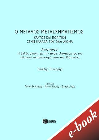 Ο μεγάλος μετασχηματισμός Κράτος και πολιτική στην Ελλάδα του 20ού αιώνα