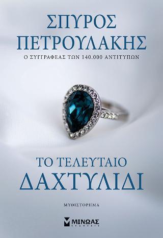 Το τελευταίο δαχτυλίδι