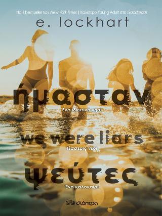 Ήμασταν ψεύτες