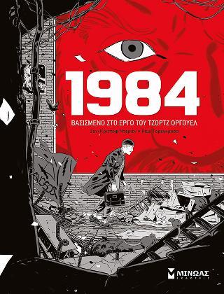 1984, Βασισμένο στο έργο του Τζορτζ Όργουελ