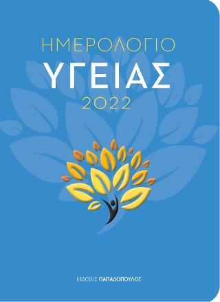 Ημερολόγιο υγείας 2022
