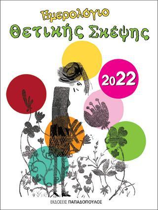 Ημερολόγιο Θετικής Σκέψης 2022