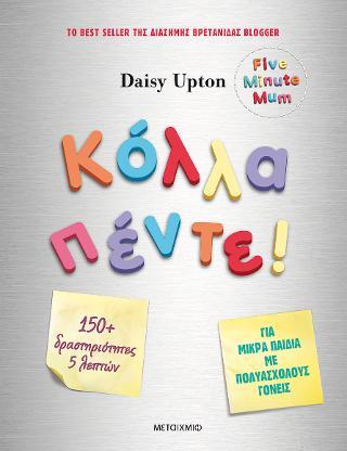 Κόλλα πέντε! Δραστηριότητες για μικρά παιδιά με πολυάσχολους γονείς