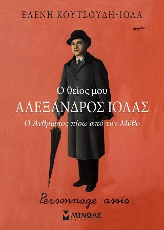 Ο θείος μου ο Αλέξανδρος Ιόλας