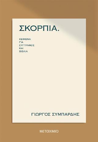 ΣΚΟΡΠΙΑ. Κείμενα για συγγραφείς και βιβλία