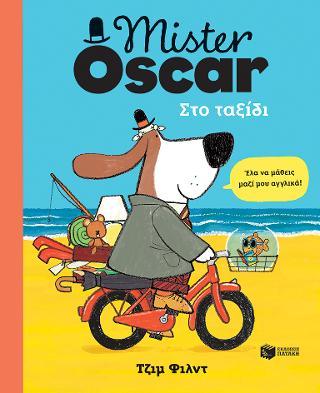 Mister Oscar. Στο ταξίδι
