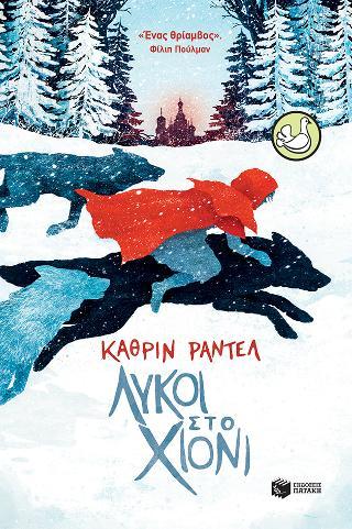 Λύκοι στο χιόνι