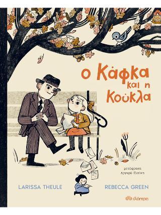 Ο Κάφκα και η κούκλα