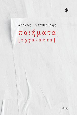Ποιήματα [1972-2012]